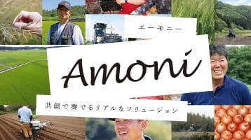 営農ソリューション・ポータルサイト「Amoni(エーモニー)」