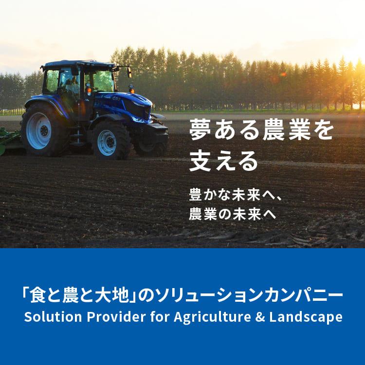 夢ある農業を支える