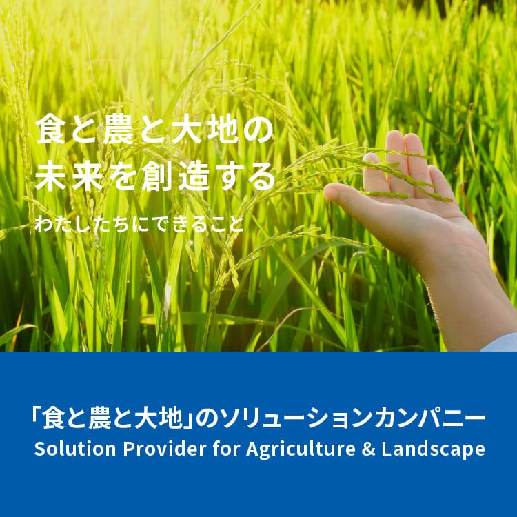 食と農と大地の未来を創造す津