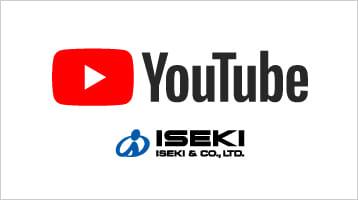 井関農機の様々な動画をご紹介