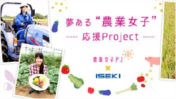 農業女子プロジェクト×ISEKI